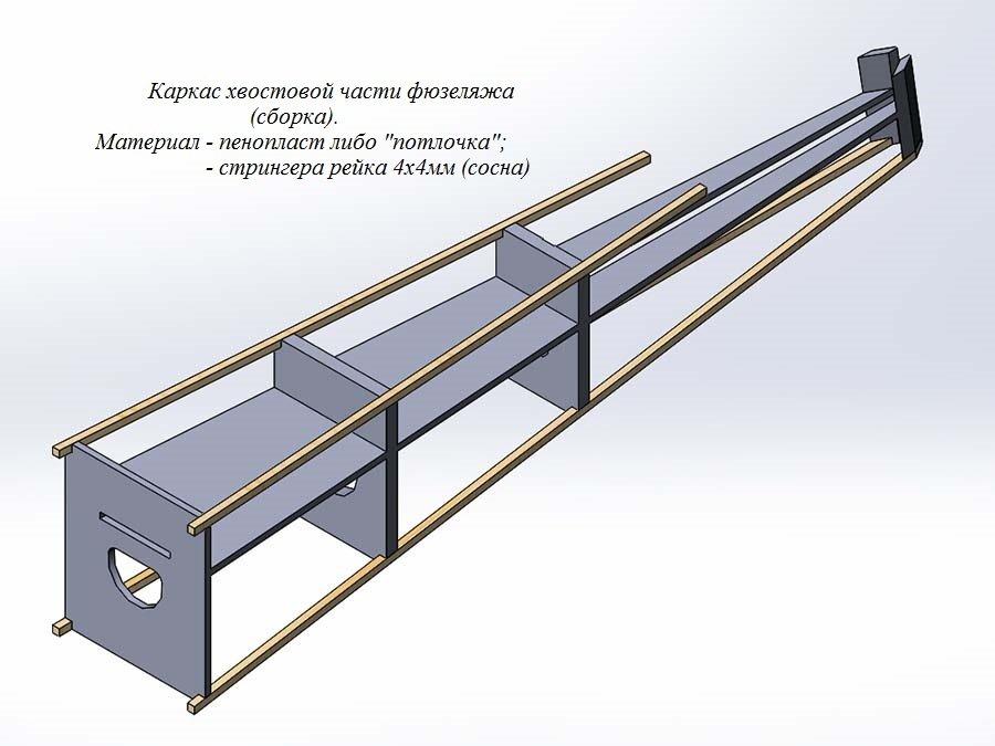 Karkas_hvost_Sb01.jpg