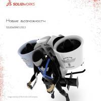SolidWorks2013_01.jpg
